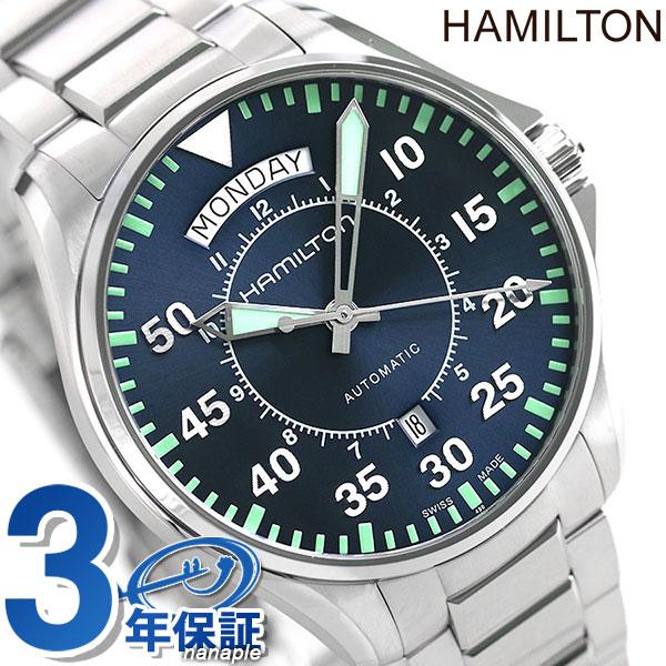 ハミルトン カーキ アヴィエーション 腕時計 HAMILTON H64615145 オート 46MM 時計【あす楽対応】