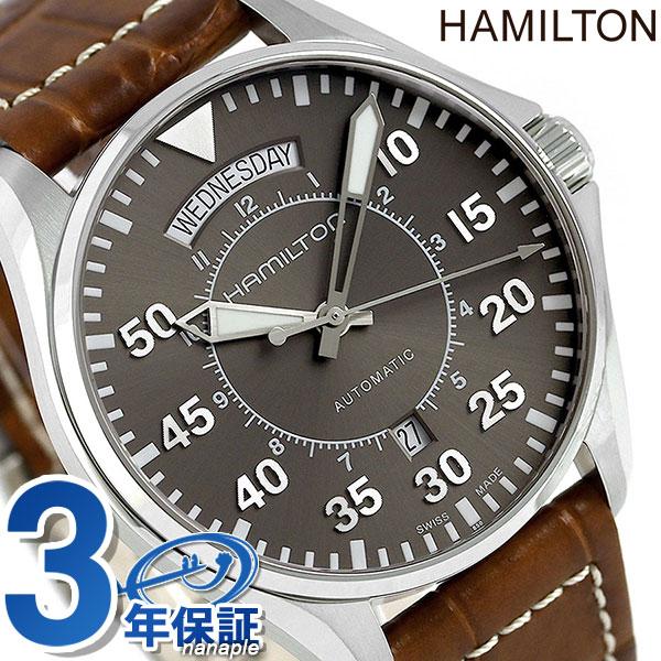 ハミルトン カーキ 腕時計 HAMILTON H64615585 アヴィエーション パイロット オート 42MM 時計【あす楽対応】