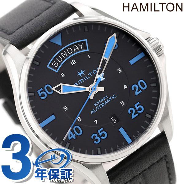 H64625731 ハミルトン HAMILTON カーキ パイロット エアーツェルマット 自動巻き メンズ 腕時計 時計【あす楽対応】