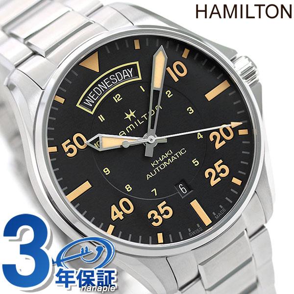 H64645131 ハミルトン HAMILTON カーキ パイロット 自動巻き メンズ 腕時計 ブラック 時計【あす楽対応】