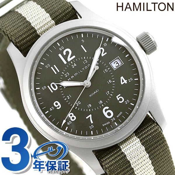 H68201063 ハミルトン カーキ フィールド メンズ 腕時計 HAMILTON カーキ×アイボリー【あす楽対応】