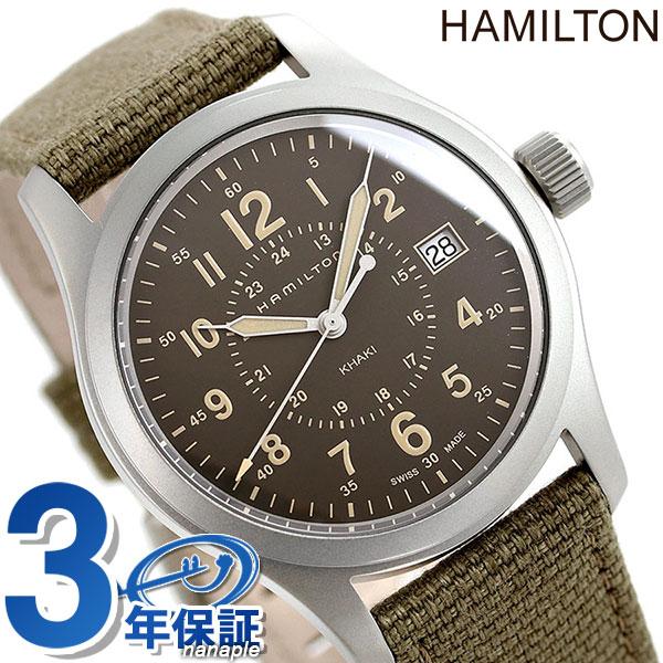 【10日はさらに+4倍で店内ポイント最大53倍】 ハミルトン カーキ フィールド 腕時計 HAMILTON H68201993 クオーツ 38MM 時計【】