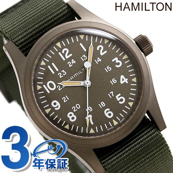 [新品] [7年保証] キャッシュレス 還元 【今なら!店内ポイント最大51倍】 ハミルトン カーキ フィールド 38mm 手巻き 腕時計 メンズ H69449961 HAMILTON 機械式腕時計 グリーン【あす楽対応】