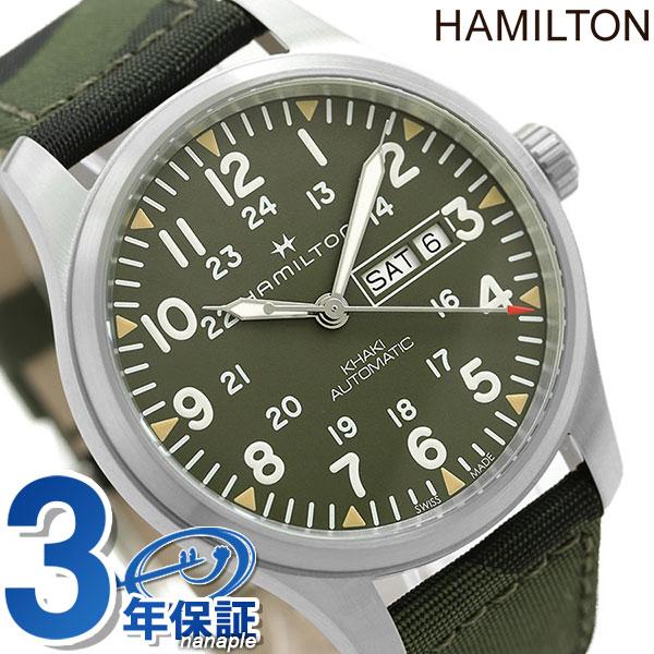 H70535061 ハミルトン カーキ フィールド デイデイト オート カモフラージュ 腕時計 HAMILTON ブラック【あす楽対応】