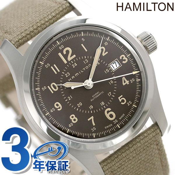 H70605993汉密尔顿HAMILTON黄褐色场自动42MM