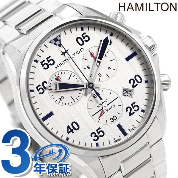 H76712151 ハミルトン HAMILTON カーキ パイロット クロノグラフ メンズ 腕時計 シルバー 時計【あす楽対応】