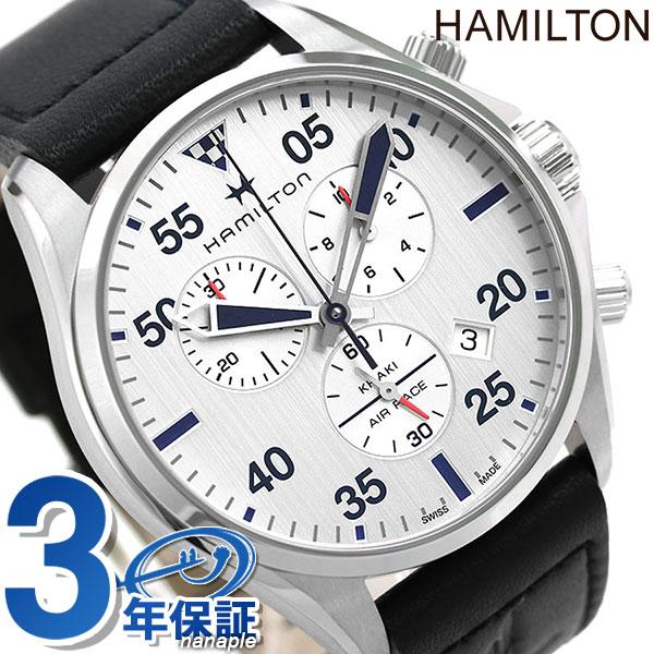 H76712751 ハミルトン アビエーション パイロット クロノグラフ 腕時計 HAMILTON シルバー×ブラック【あす楽対応】