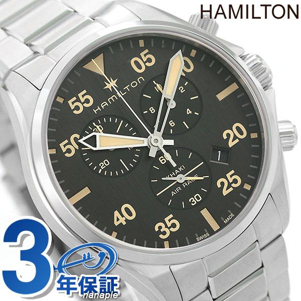 H76722131 ハミルトン カーキ アビエーション パイロット クロノ 腕時計 HAMILTON ブラック【あす楽対応】