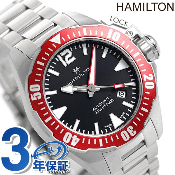 ハミルトン カーキ ネイビー フロッグマン 腕時計 HAMILTON H77725135 時計【あす楽対応】