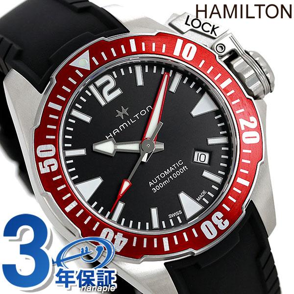店内ポイント最大43倍!16日1時59分まで! H77725335 ハミルトン HAMILTON カーキ ネイビー フロッグマン 自動巻き メンズ 腕時計 時計【あす楽対応】
