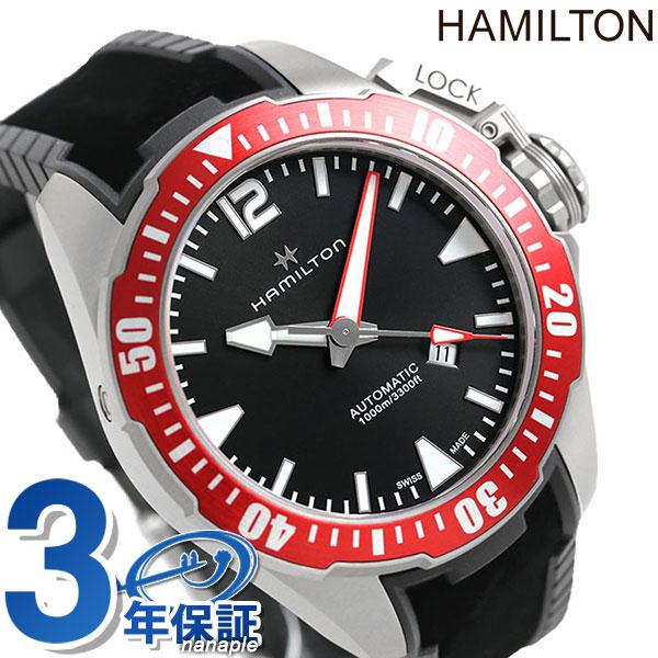 ハミルトン カーキ ネイビー フロッグマン 腕時計 HAMILTON H77805335 ダイバーズ 46mm 時計【あす楽対応】