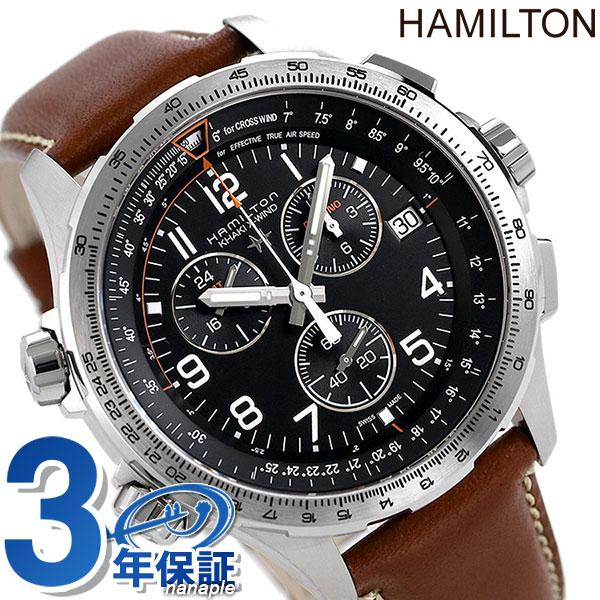 店内ポイント最大43倍!16日1時59分まで! ハミルトン カーキ 腕時計 HAMILTON H77912535 アヴィエーション クロノグラフ 46MM 時計【あす楽対応】