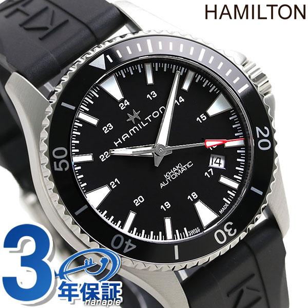H82335331 ハミルトン HAMILTON カーキ ネイビー スキューバ 40mm 自動巻き メンズ 腕時計 時計【あす楽対応】
