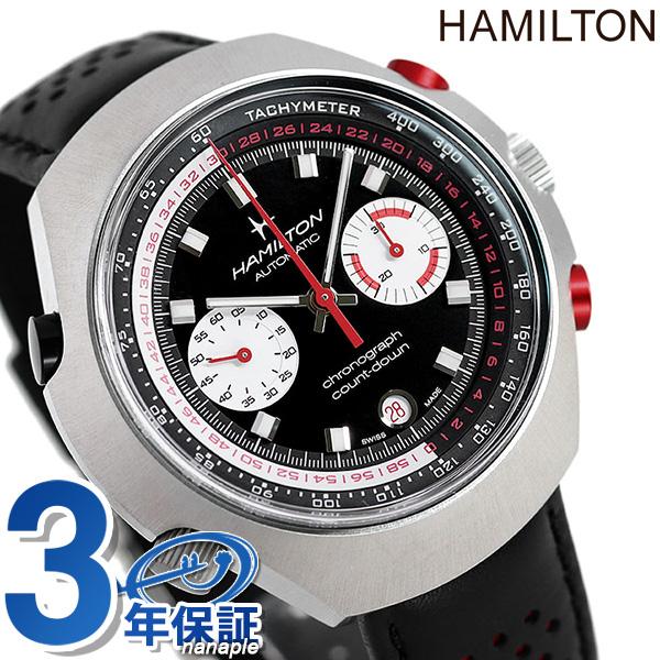 ハミルトン 腕時計 アメリカンクラシック クロノマティック50 限定モデル 自動巻き 時計 HAMILTON H51616731 ブラック【あす楽対応】