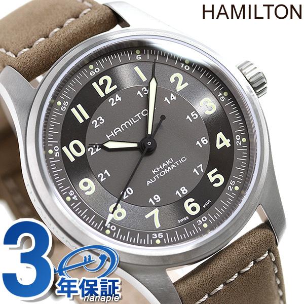 ハミルトン 腕時計 カーキ フィールド チタニウム チタン HAMILTON H70545550 自動巻き 時計【あす楽対応】