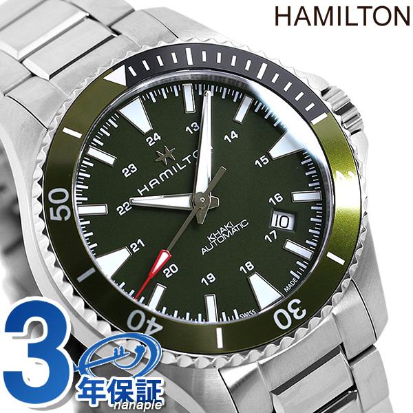 ハミルトン 腕時計 カーキ ネイビー スキューバ HAMILTON H82375161 自動巻き 時計【あす楽対応】