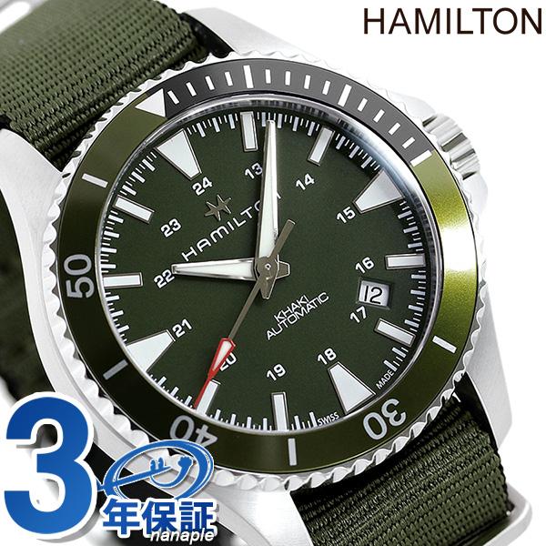 ハミルトン 腕時計 カーキ ネイビー スキューバ HAMILTON H82375961 自動巻き 時計【あす楽対応】