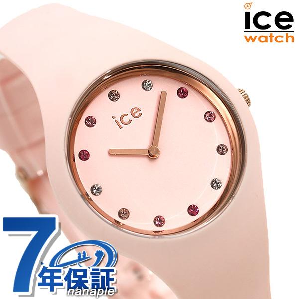 アイスウォッチ ICE WATCH アイスコスモ 腕時計 レディース スモール 34mm 016299 ピンクシェード 時計