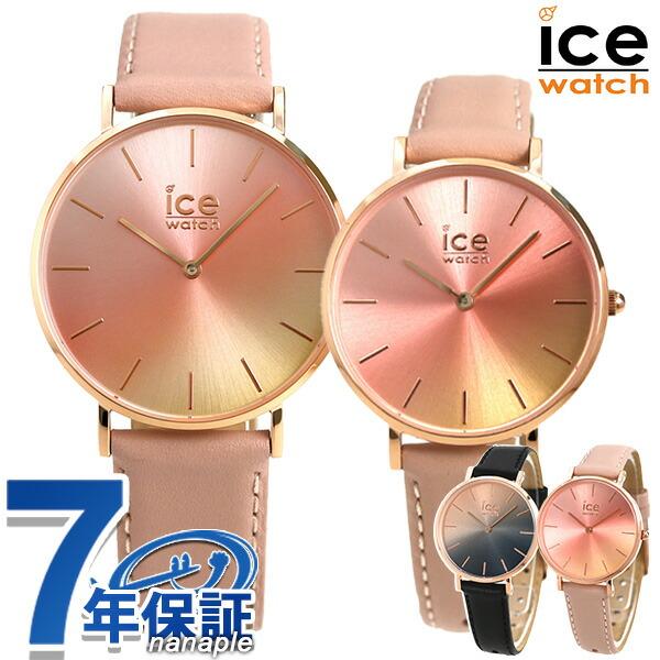 アイスウォッチ ICE WATCH アイスシティ サンセット 2サイズ レディース 腕時計 革ベルト 時計