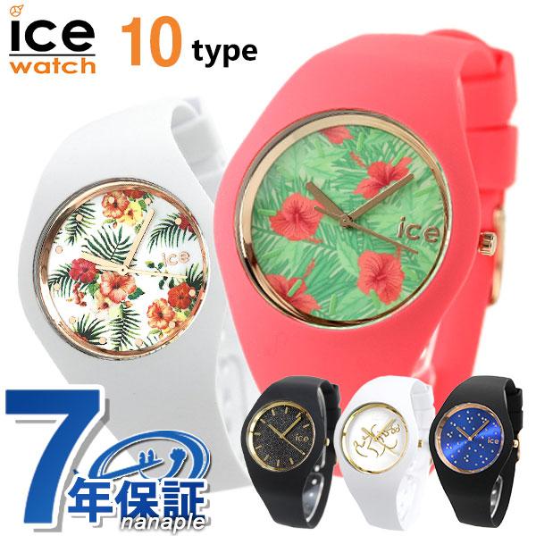 アイスウォッチ ICE WATCH ディズニー 限定モデル ミディアム 腕時計 選べるモデル 時計【あす楽対応】