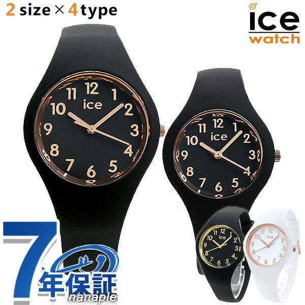 アイスウォッチ ICE WATCH アイスグラム ナンバーズ スモール 腕時計 ブラック ホワイト 時計