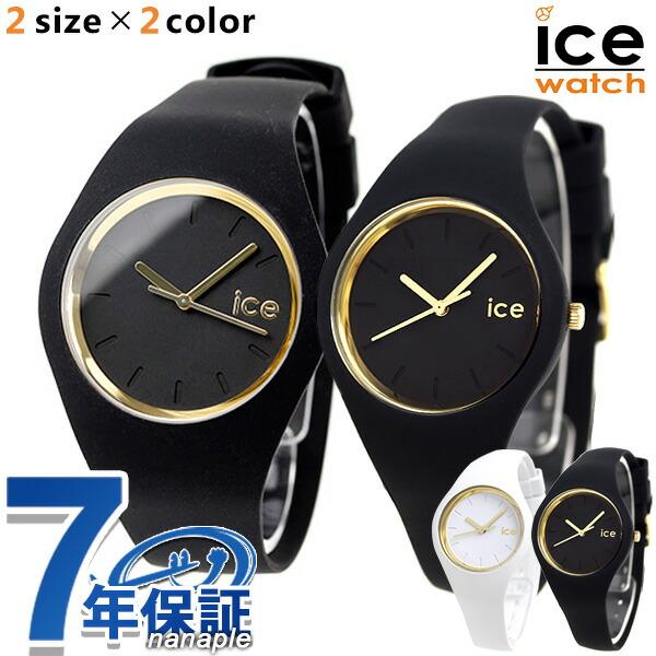 アイスウォッチ ICE WATCH アイス グラム ユニセックス スモール 腕時計 時計