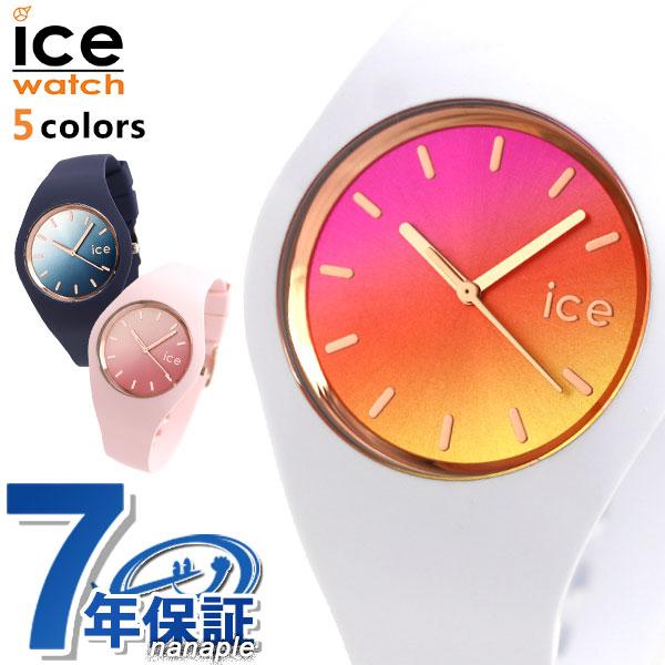 店内ポイント最大43倍!16日1時59分まで! アイスウォッチ ICE WATCH アイスサンセット ミディアム メンズ レディース 腕時計 時計