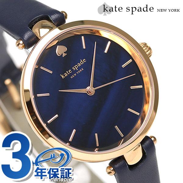 ケイトスペード 時計 レディース KATE SPADE NEW YORK 腕時計 ホーランド 34mm クオーツ ブルーシェル KSW1157【あす楽対応】