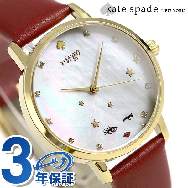 ケイトスペード 時計 レディース KATE SPADE NEW YORK 腕時計 メトロ ゾディアック バルゴ 34mm ホワイトシェル KSW1189【あす楽対応】
