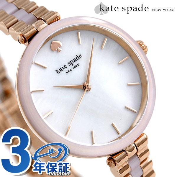 ケイトスペード 時計 レディース KATE SPADE NEW YORK 腕時計 ホーランド 34mm ホワイトシェル KSW1263【あす楽対応】