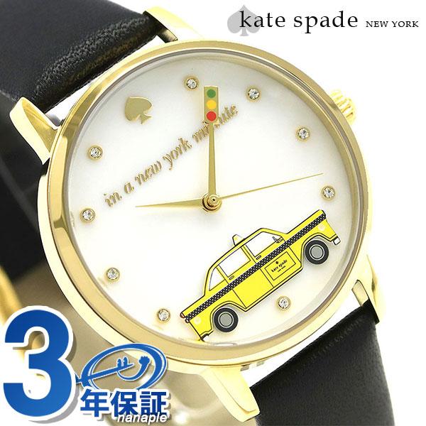 ケイトスペード 時計 レディース KATE SPADE NEW YORK 腕時計 メトロ タクシー 34mm KSW1346【あす楽対応】