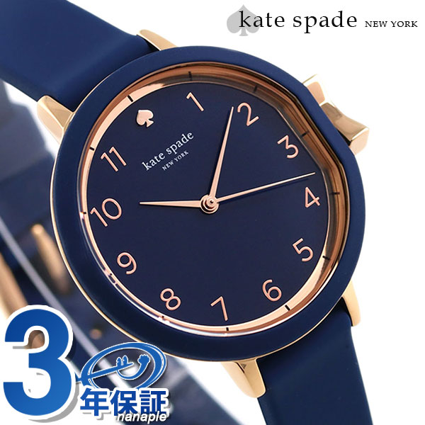 ケイトスペード 時計 レディース KATE SPADE NEW YORK 腕時計 パーク ロウ 34mm KSW1353【あす楽対応】