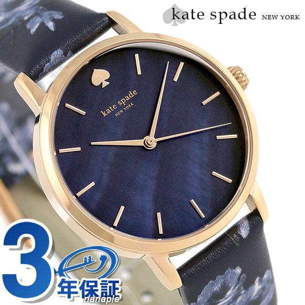 ケイトスペード 時計 レディース KATE SPADE NEW YORK 腕時計 メトロ 34mm 花柄 ネイビーシェル 革ベルト KSW1390【あす楽対応】