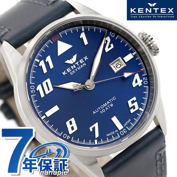 ケンテックス スカイマン 日本製 自動巻き メンズ 腕時計 S688X-17 Kentex パイロットアルファ 43mm 革ベルト 時計
