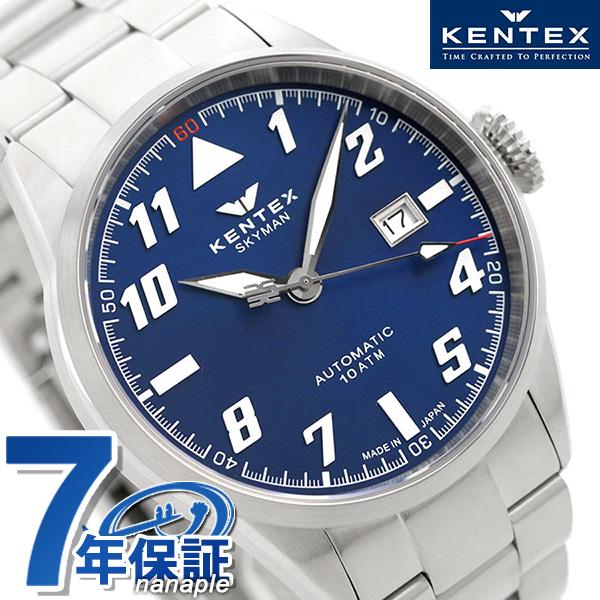 ケンテックス スカイマン 日本製 自動巻き メンズ 腕時計 S688X-22 Kentex パイロットアルファ 43mm ブルー 時計
