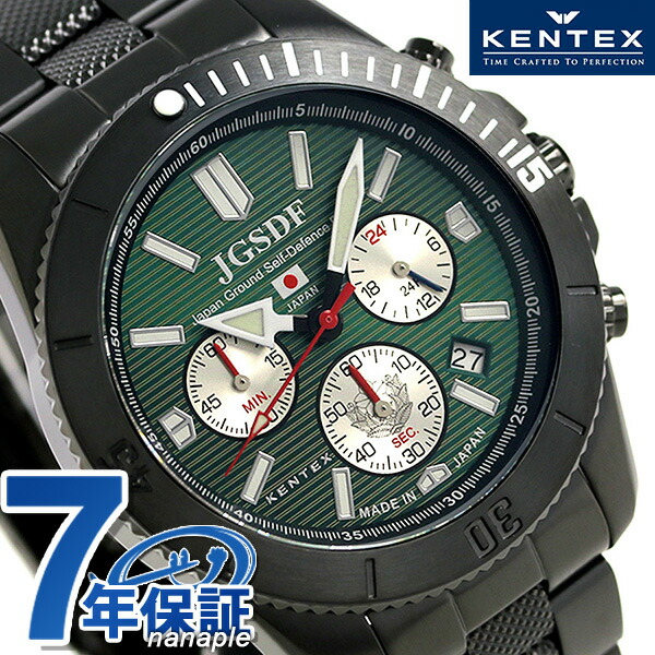 店内ポイント最大43倍!16日1時59分まで! ケンテックス JSDF プロ クオーツ 日本製 S690M-01 Kentex メンズ 腕時計 グリーン×ブラック 時計
