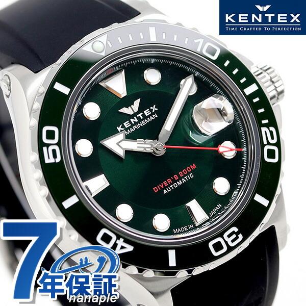 ケンテックス マリンマン シーホース 2 ダイバーズ 限定モデル S706M-13 Kentex 日本製 腕時計 時計