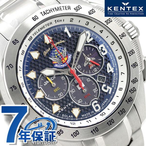 ケンテックス JSDF ブルーインパルス 限定モデル 日本製 ソーラー S720M-04 Kentex メンズ 腕時計 ネイビー 時計【あす楽対応】