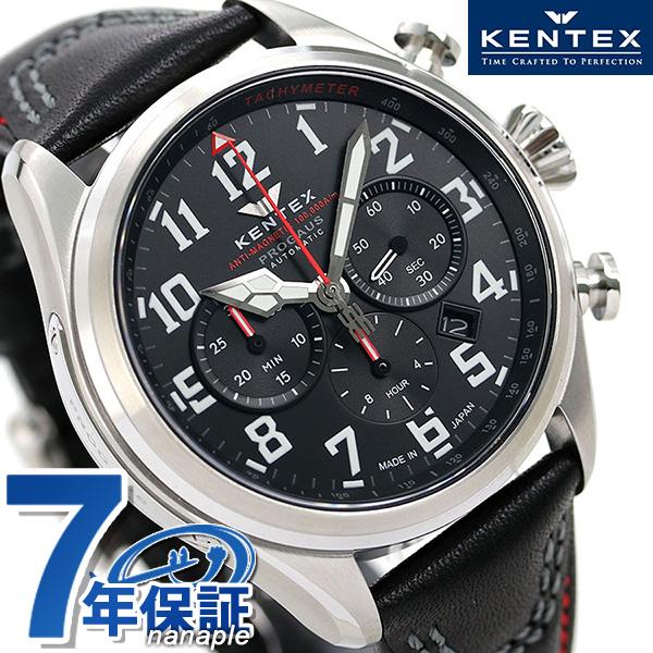【10日はさらに+4倍で店内ポイント最大53倍】 ケンテックス プロガウス クロノグラフ 自動巻き メンズ 腕時計 S769X-07 Kentex ブラック