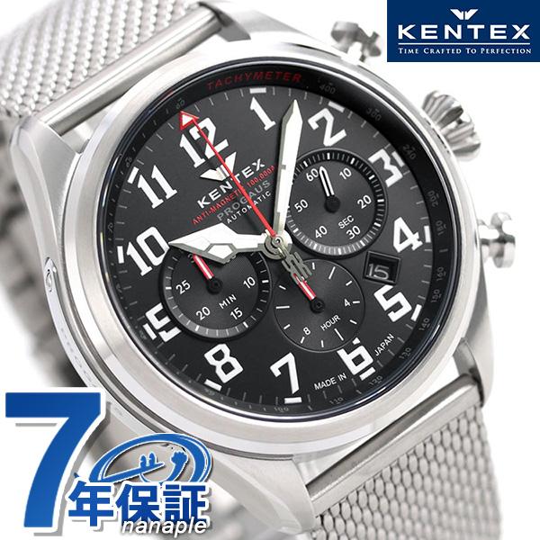 ケンテックス プロガウス クロノグラフ 自動巻き メンズ 腕時計 S769X-09 Kentex ブラック