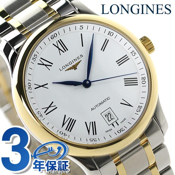 ロンジン マスターコレクション 自動巻き メンズ L2.628.5.11.7 LONGINES 腕時計 ホワイト×ゴールド 時計