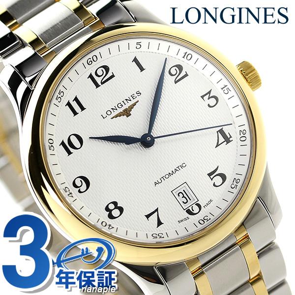 ロンジン マスターコレクション 自動巻き メンズ L2.628.5.78.7 LONGINES 腕時計 シルバー×ゴールド 時計