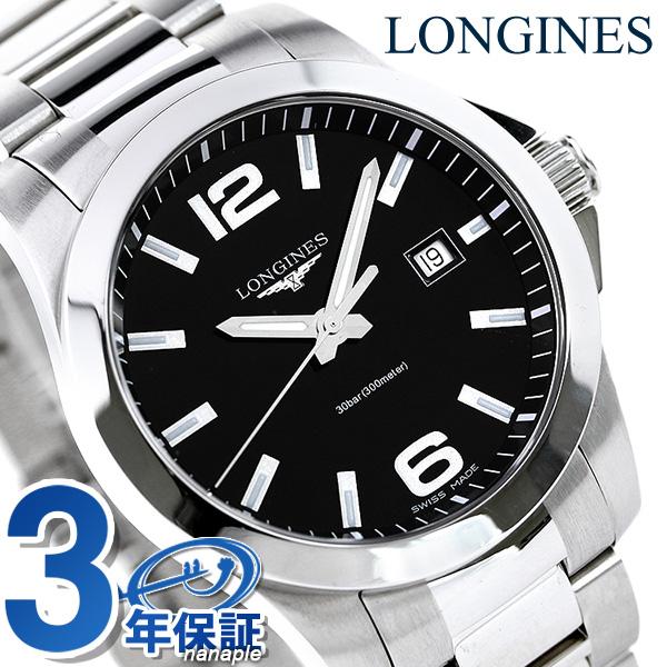 【今なら!店内ポイント最大51倍】 ロンジン コンクェスト 45mm メンズ 腕時計 L3.759.4.58.6 LONGINES ブラック【】