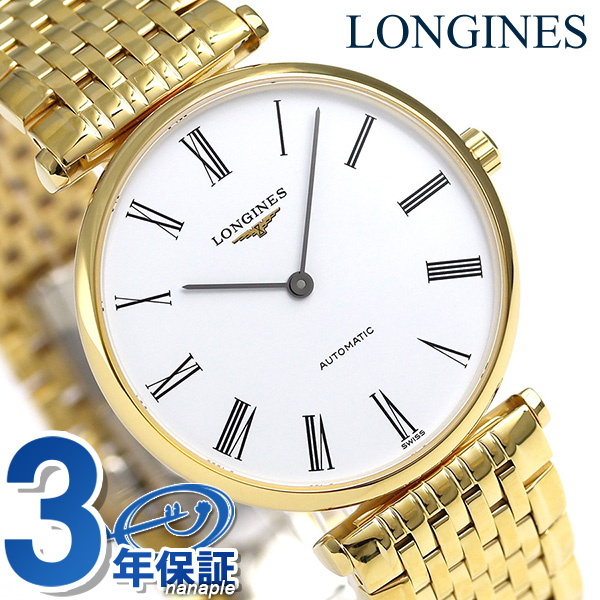 【10日はさらに+4倍で店内ポイント最大53倍】 ラ グラン クラシック ドゥ ロンジン 34mm 自動巻き L4.708.2.11.8 LONGINES 腕時計 ホワイト 時計