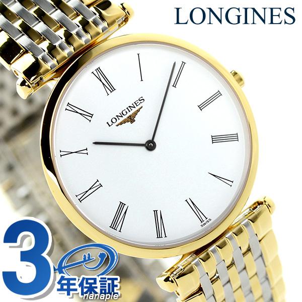店内ポイント最大43倍!16日1時59分まで! ラ グラン クラシック ドゥ ロンジン メンズ 腕時計 L4.709.2.11.7 LONGINES ホワイト×ゴールド 時計