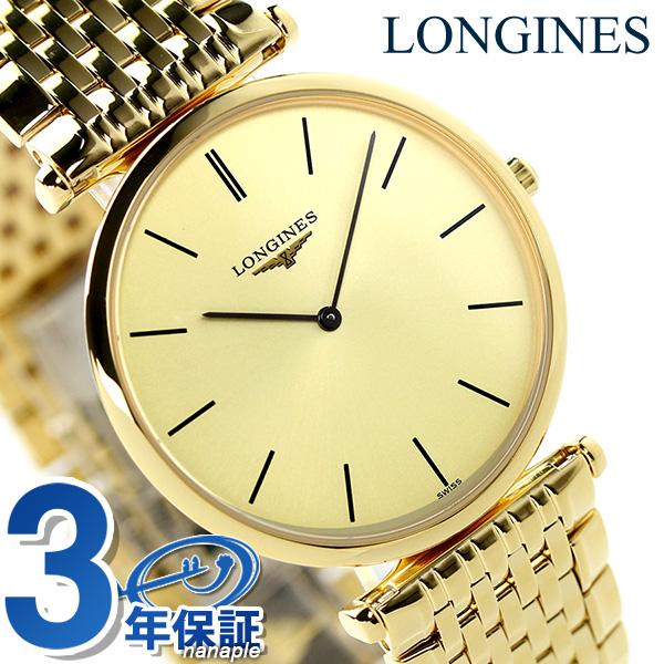 ragurankurashikkuduronjimmenzu手錶L4.709.2.32.8 LONGINES黄金