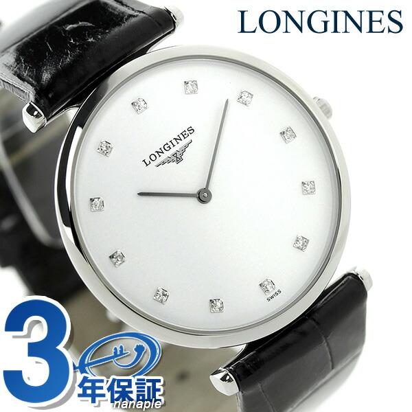 ラ グラン クラシック ドゥ ロンジン ダイヤモンド L4.709.4.17.2 LONGINES 腕時計 ホワイト×ブラック 時計【あす楽対応】