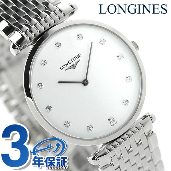 ラ グラン クラシック ドゥ ロンジン ダイヤモンド L4.709.4.17.6 LONGINES 腕時計 ホワイト 時計