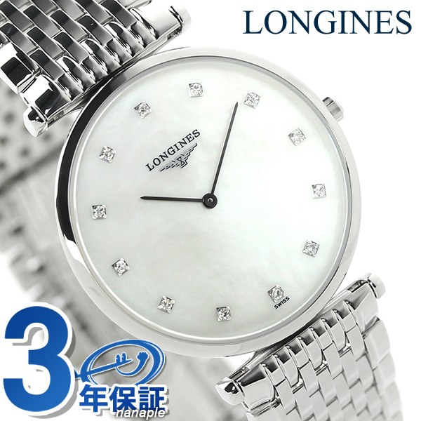 Raglan sleeves classical music do Jin Ron diamond L4 .709.4.87.6 LONGINES watch white shell