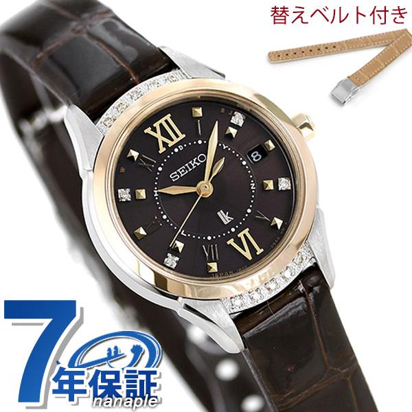 セイコー ルキア 電波ソーラー 限定モデル ピエールエルメ レディダイヤ SEIKO LUKIA SSVW142 腕時計 ブラウン 綾瀬はるか 時計